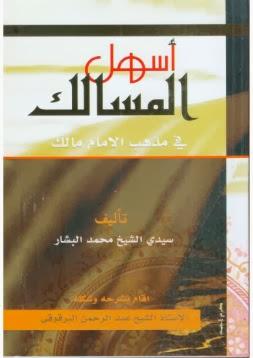 أسهل المسالك في مذهب الإمام مالك - الشيخ محمد البشار pdf