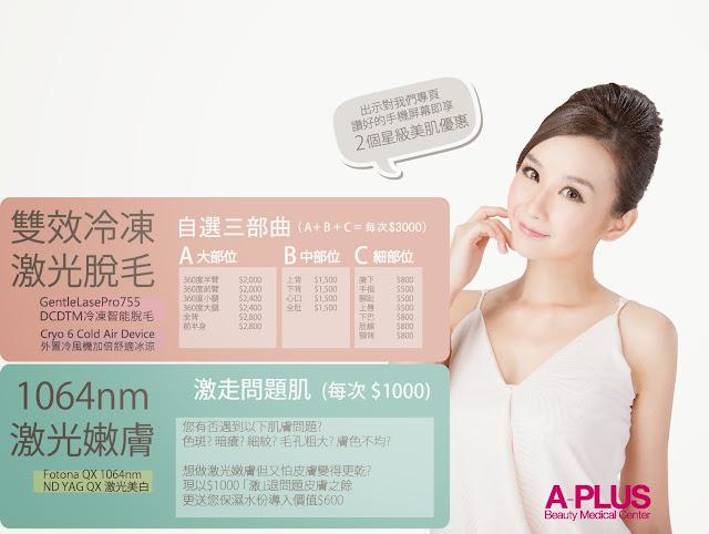 https://www.facebook.com/aplusbeauty.com.hk/app_190322544333196