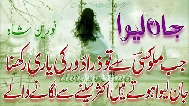Malik tv kts sara khan new shayari images 2013