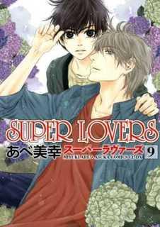 [あべ美幸] SUPER LOVERS 第01-09巻