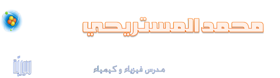 موقع  محمد المستريحي