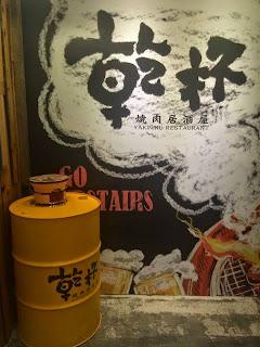 高雄美食饗宴: 乾杯燒肉居酒屋