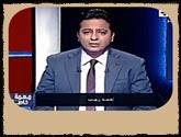 - برنامج مهمة خاصة مع أحمد رجب حلقة يوم الإثنين 26-9-2016