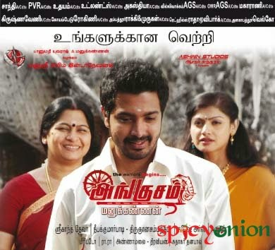 Angusam 2014 Tamil Movie Watch Online