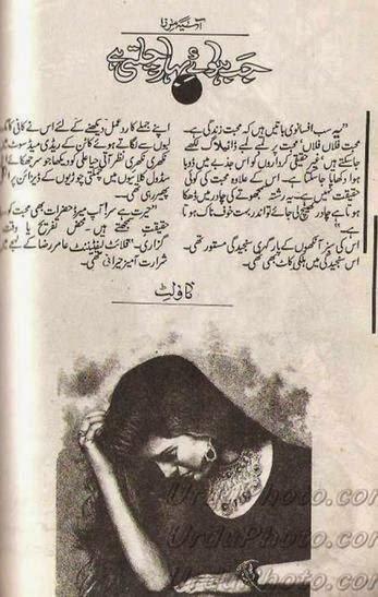 Free download Jab hawa e bahaar chalti hai novel by Aasia Mirza pdf, Online reading.
