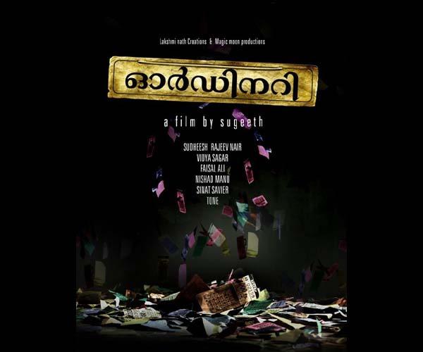 malayalam new movie torrentz2