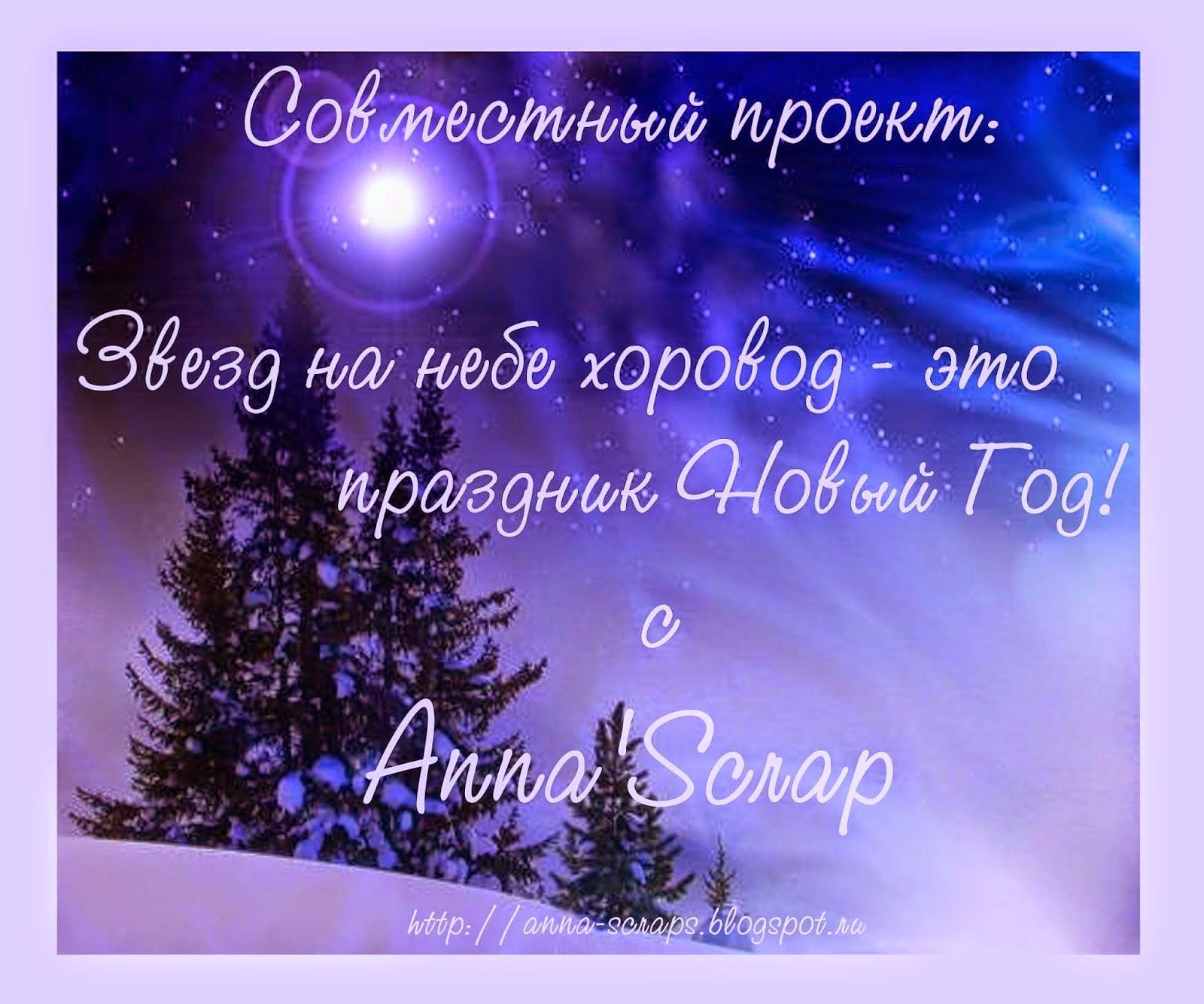 Наш уютный Новогодний СП :)