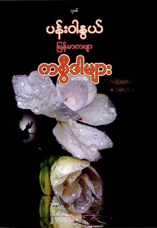 Panwarnwe Myanmar Poem Kasweeda F.jpg