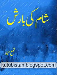 Sham Ki Barish Pdf Urdu Novel by Shama Hafeez