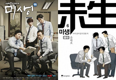 Lagu Drama Korea Misaeng OST