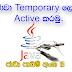 ජාවා Temporary ලෙස Active කරගනිමු.