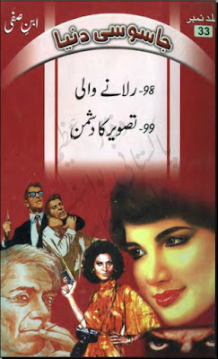 Jasoosi dunia by Ibne Safi Complete Set Part 33 (Fareedi Series).