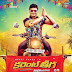 Current Theega Film Releasing Countries List