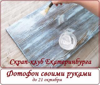"Задание ""Фотофон"" до 21/10"