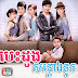 Besdong San Doang Tuk [40 End] Thai Drama Khmer Movie