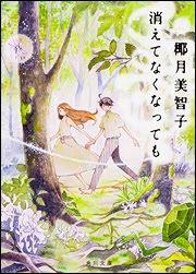 【new!】椰月美智子『消えてなくなっても』(角川文庫)