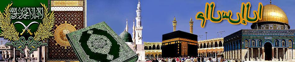 الإسلام - Islam