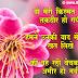 Hindi Best Funny Love Shayari and SMS