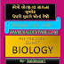 GUJCET BIOLOGY PAPER