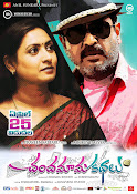 Chandamama Kathalu Movie wallpapers-thumbnail-1