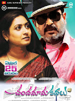 Chandamama Kathalu Movie wallpapers-cover-photo