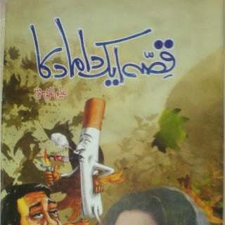 QISA AK DAMAAD KA by Aleem-Ul-Haq Haqqi