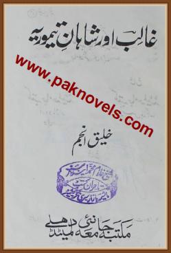 Ghalib Aur Shahan e Taymoria
