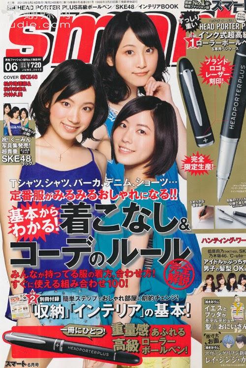 smart (スマート) June 2013 SKE48  Jurina Matsui, Reina Matsui, & Yagami Kumi (松井玲奈×松井珠理奈×矢神久美)
