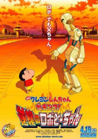 Crayon Shin-chan The Movie yang terbaru akan tayang April tahun ini