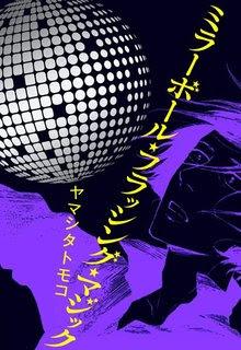 [ヤマシタトモコ] ミラーボール・フラッシング・マジック 第01巻