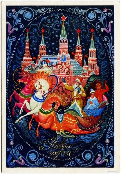 Сказочные и космические мотивы на новогодней открытке советского художника Бокарева, 1981 год