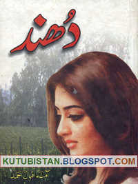 Dhund Novel by Aamna Iqbal