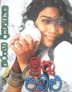 muthu pabalu sinhala novel