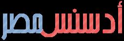 أدسنس مصر | بوابتك للربح من الإنترنت