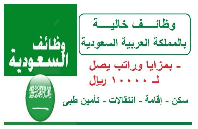 وظائف خالية بالمملكة العربية السعودية براتب يصل لـ 10000 ريال - ومزايا كبيرة والتقديم هنا