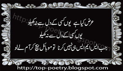 Beautiful-Urdu-Funny-Poetry