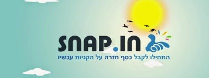 snap.in קבלו כסף על מוצרים שאתם אוהבים