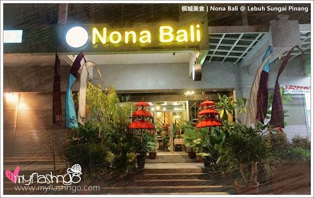 槟城美食   Nona Bali 巴厘风情 @ Lebuh Sungai Pinang