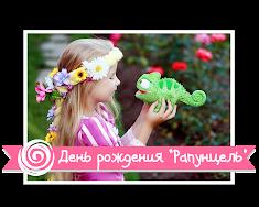 """День рождения """"Рапунцель"""""""