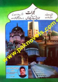Gujrat Tareekh Kr Aainay Mai by Muhammad Zaman Khokar