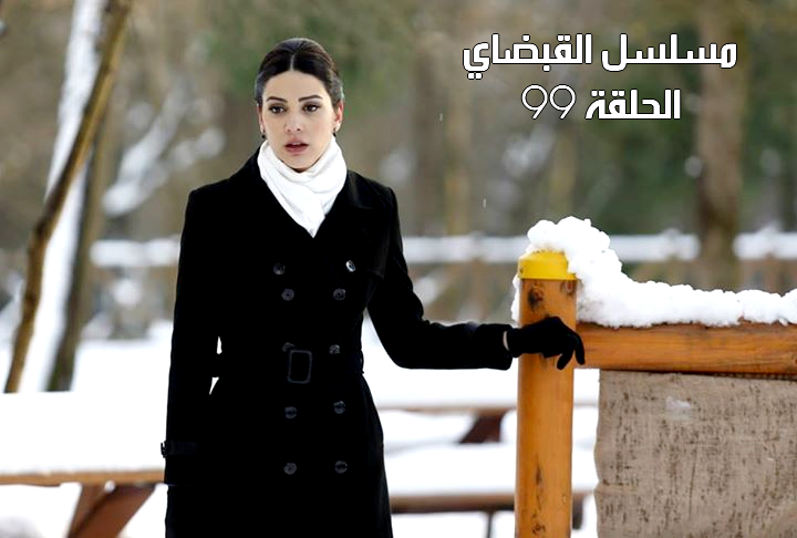 مسلسل القبضاي الجزء 3 Karadayı الحلقة 24 مترجمة للعربية HD