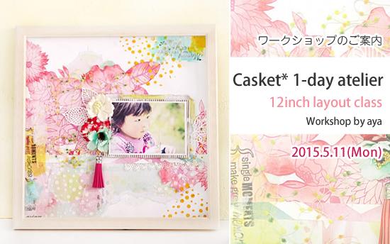 http://www.scrap-casket.jp/ws/oneday_2015sc/