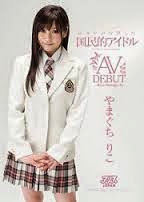 Japanese AV Sex Movie, [DV-1184] Yamaguchi, Riko AV DEBUT National Idol In Japan Has Long-awaited