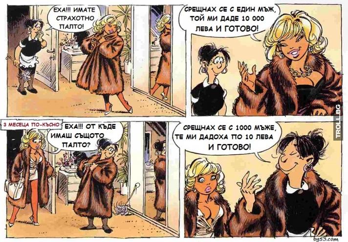 [Изображение: kompilaciq-10-smeshni-komiksi-kartinki-n...imka-4.jpg]