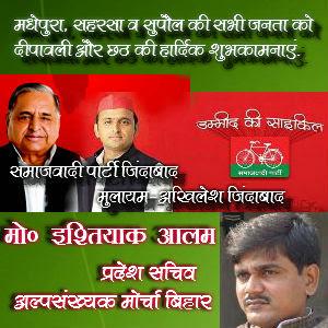 Promotion (Ishtiyaq Alam)