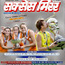 Succes Mirror August 2014 in Hindi Pdf free download