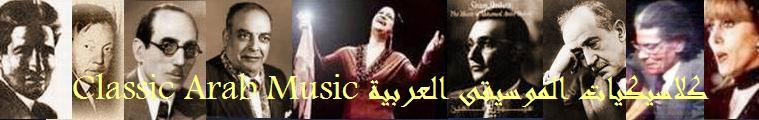 Classic Arab Music