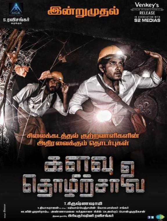 Mankatha Tamil Movie Watch Online HD-Start Your Free