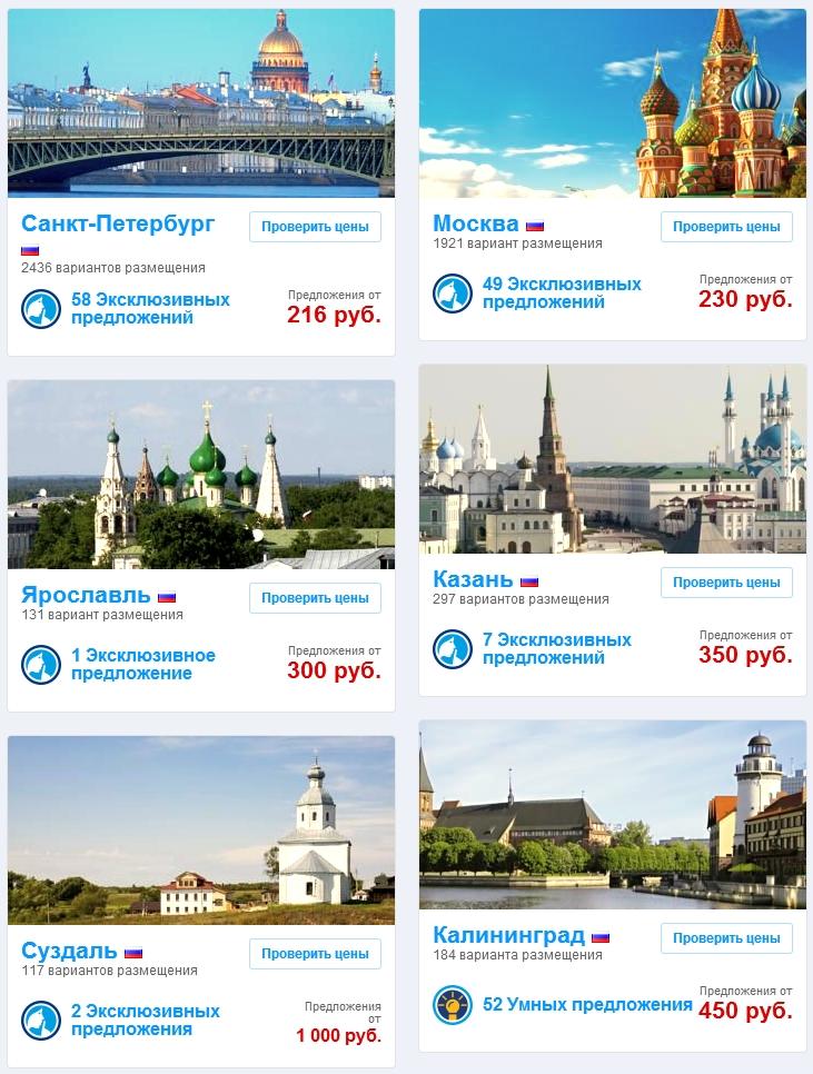 Лучшие варианты бронирования отелей в любой точке мира | hotel Booking