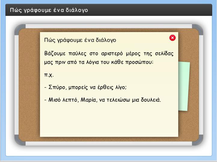 http://users.sch.gr/theoarvani/mathimata/zparagogi/grafodialogo/interaction.html